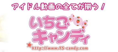 いちごキャンディ