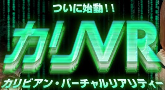 カリVR(カリビアンコムのVR動画)