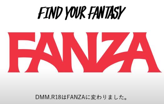 FANZA(旧DMM.R18)