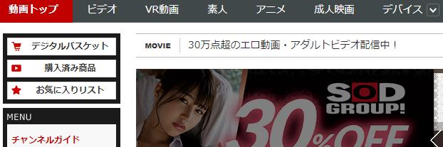 30万点超のエロ動画・アダルトビデオ配信中!