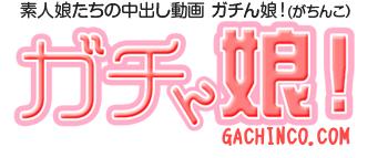 ガチん娘!(Hey動画)